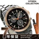 【当店なら!さらにポイント+4倍!21日1時59分まで】 【エコバッグ付き♪】シチズン コレクション 100周年 限定モデル エコドライブ クロノグラフ BL5496-61E CITIZEN 腕時計