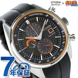 【巾着・スタンド付き♪】シチズン ナルト NARUTO うずまきナルト 流通限定モデル エコドライブ メンズ 腕時計 CA0591-12E CITIZEN