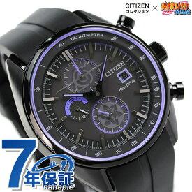 【巾着・スタンド付き♪】シチズン ナルト NARUTO うちはサスケ 流通限定モデル エコドライブ メンズ 腕時計 CA0597-16E CITIZEN