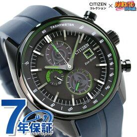 【巾着・スタンド付き♪】シチズン ナルト NARUTO はたけカカシ 流通限定モデル エコドライブ メンズ 腕時計 CA0597-24E CITIZEN