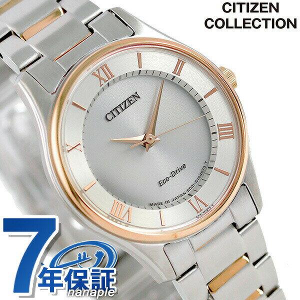 シチズン 日本製 エコドライブ レディース 腕時計 EM0404-51A CITIZEN シルバー×ピンクゴールド 時計【あす楽対応】
