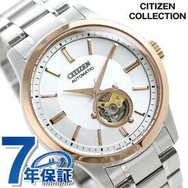 【25日はさらに+13倍で店内ポイント最大51倍】 シチズン クラシカル オープンハート 日本製 自動巻き メンズ 腕時計 NB4024-95A CITIZEN ホワイト 時計【あす楽対応】