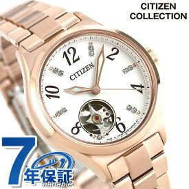 シチズン レディース 腕時計 日本製 自動巻き PC1002-85A CITIZEN メカニカル ホワイト×ピンクゴールド 時計【あす楽対応】