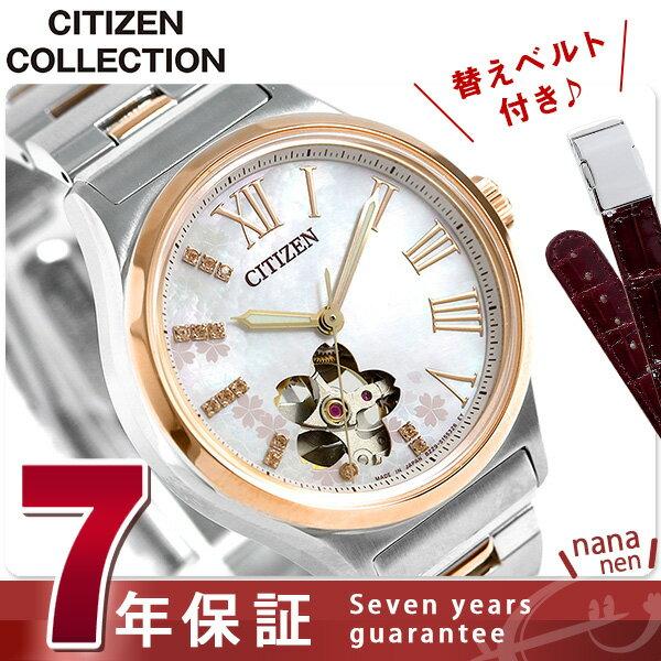 シチズン メカニカル 桜 限定モデル レディース 腕時計 PC1006-50Y CITIZEN ホワイトシェル【あす楽対応】