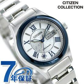 【1日は割引クーポンに+2倍でポイント最大20倍】 シチズン メカニカル 限定モデル 深雪 自動巻き レディース 腕時計 PD7165-65A CITIZEN シルバー 時計