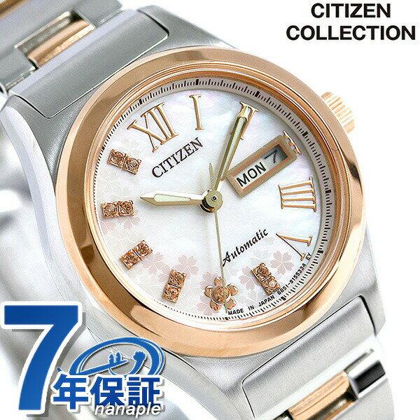 シチズン メカニカル 桜 限定モデル レディース 腕時計 PD7166-54Y CITIZEN ホワイトシェル【あす楽対応】