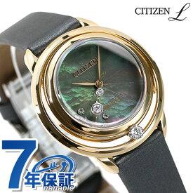 シチズン L エコドライブ 世界数量限定モデル レディース EW5522-11H CITIZEN アークリー 腕時計 マザーオブパール×グレー 時計
