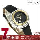 シチズン L エコドライブ 限定モデル ダイヤモンド EW5526-11E CITIZEN L 腕時計