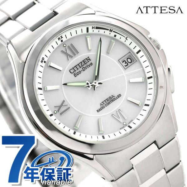 ATD53-2842 シチズン アテッサ エコ・ドライブ 電波時計 メンズ CITIZEN ATTESA ホワイト 腕時計 チタン 時計