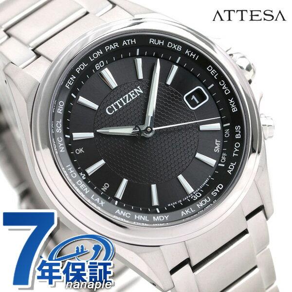 CB1070-56E シチズン アテッサ 電波ソーラー ダイレクトフライト CITIZEN ATTESA メンズ 腕時計 チタン ブラック 時計