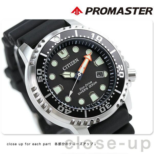 シチズン プロマスター スタンダードダイバー 200m防水 CITIZEN PROMASTER MARINE メンズ 腕時計 ソーラー BN0156-05E 時計