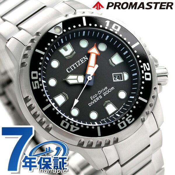 【ソーラーライト付き♪】ダイバーズウォッチ シチズン プロマスター エコドライブ メンズ 腕時計 BN0156-56E CITIZEN ブラック 黒 時計