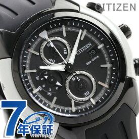半額クーポンが使える! シチズン 逆輸入 海外モデル クロノグラフ エコドライブ CA0286-08E CITIZEN 腕時計 ブラック 時計【あす楽対応】