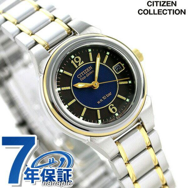 【エントリーだけでポイント7倍 27日9:59まで】 シチズン ソーラー レディース 腕時計 FRA36-2203 CITIZEN ネイビー×ゴールド 時計
