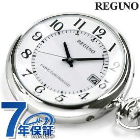【5日はさらに+4倍でポイント最大33倍】 シチズン 懐中時計 レグノ ソーラー 電波 シルバー CITIZEN REGUNO KL7-914-11 時計【あす楽対応】