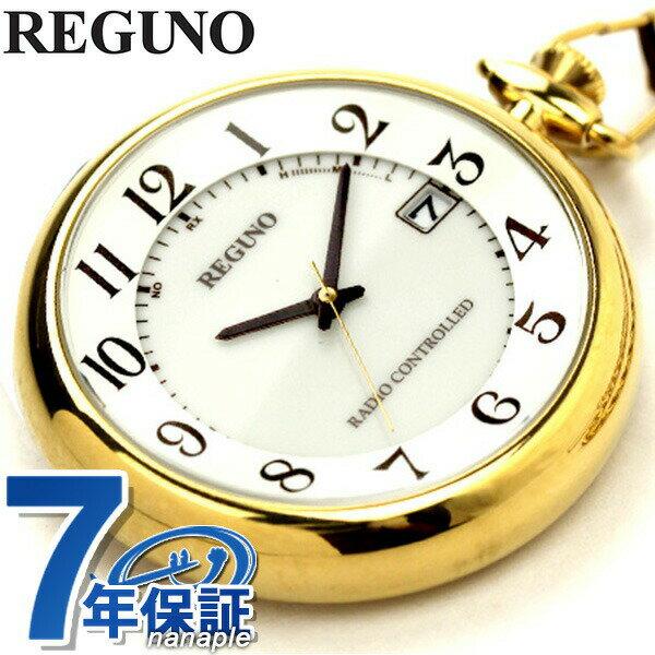 シチズン 懐中時計 レグノ ソーラー 電波 ゴールド CITIZEN REGUNO KL7-922-31 時計【あす楽対応】