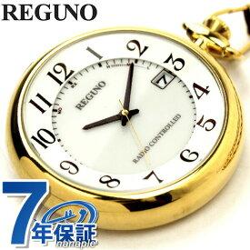 【30日はさらに+4倍でポイント最大19倍】 シチズン 懐中時計 レグノ ソーラー 電波 ゴールド CITIZEN REGUNO KL7-922-31 時計