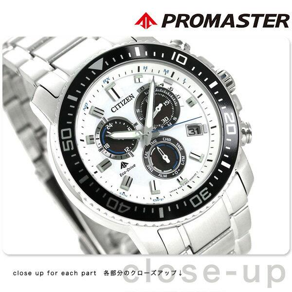 シチズン プロマスター エコ・ドライブ 電波時計 クロノグラフ CITIZEN PROMASTER LAND PMP56-3053 腕時計 時計