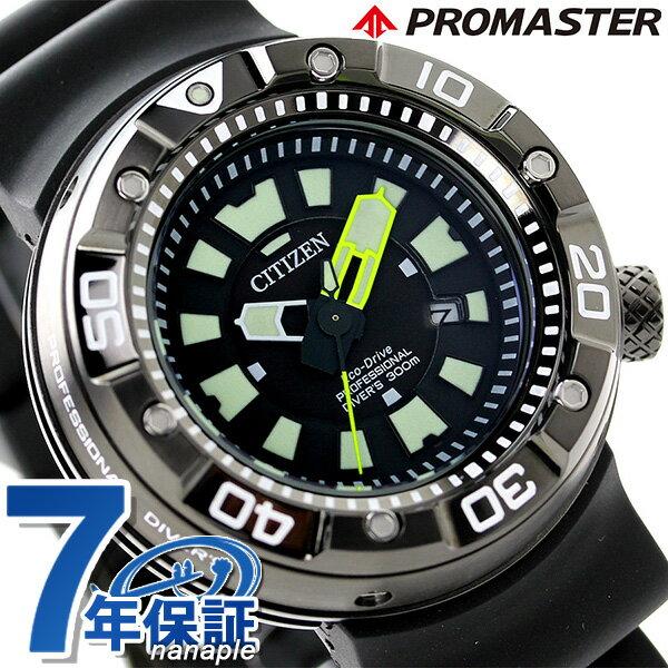 【ソーラーライト付き♪】ダイバーズウォッチ シチズン プロマスター エコドライブ メンズ 腕時計 BN0177-05E CITIZEN オールブラック 黒 時計【あす楽対応】