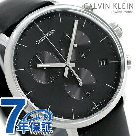 【15日は全品5倍でポイント最大22倍】 カルバンクライン 時計 メンズ クロノグラフ スイス製 K8M271C1 CALVIN KLEIN 腕時計 ハイヌーン 43mm【あす楽対応】