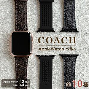 【今ならポイント最大25倍】 コーチ AppleWatchベルト FITS 42MM AND 44MM CASE メンズ レディース 替えベルト 交換用ベルト COACH 選べるモデル