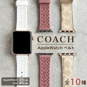 【今ならポイント最大25倍】 コーチ AppleWatchベルト FITS 38MM AND 40MM CASE レディース 替えベルト 交換用ベルト COACH 選べるモデル