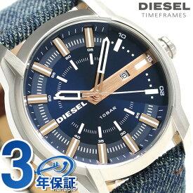 ディーゼル 時計 メンズ DIESEL 腕時計 アームバー 44mm クオーツ DZ1769 ネイビー × デニム【あす楽対応】