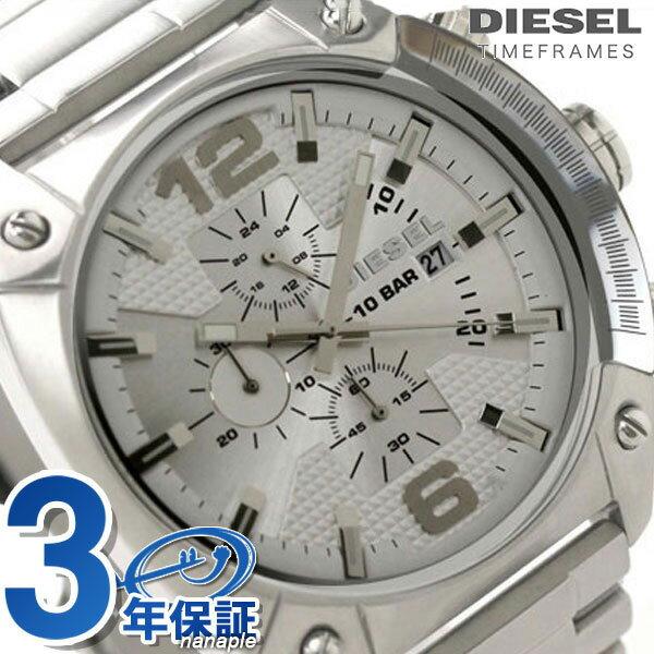 ディーゼル 時計 メンズ DIESEL 腕時計 DZ4203 クロノグラフ メタルベルト シルバー
