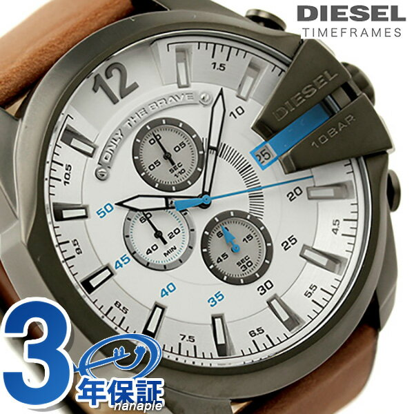 ディーゼル 時計 メンズ DIESEL 腕時計 DZ4280 クロノグラフ ホワイト × ブラウン レザーベルト
