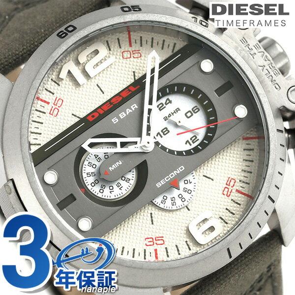 【さらに!ポイント+2倍 24日9時59分まで】ディーゼル 時計 メンズ DIESEL 腕時計 アイアンサイド 55mm クロノグラフ DZ4389 アイボリー【あす楽対応】