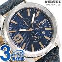 DZ4450 ディーゼル メンズ 腕時計 ラスプ 50mm クロノグラフ ネイビー DIESEL