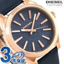 ディーゼル ヌーキ 38mm クオーツ レディース 腕時計 DZ5532 DIESEL ネイビー