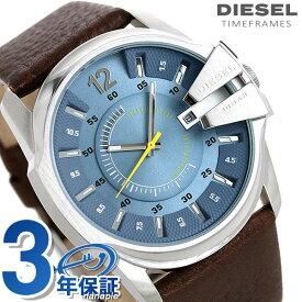 ディーゼル 時計 メンズ マスターチーフ デイト DIESEL 腕時計 MASTER CHIEF DZ1399 ライトブルー×ダークブラウン 革ベルト【あす楽対応】