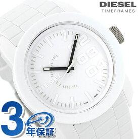 【25日当店ならさらに+29倍でポイント最大43倍】 ディーゼル 時計 ホワイト メンズ 腕時計 DZ1436 ウレタンベルト 白【あす楽対応】