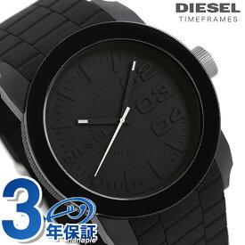 ディーゼル 時計 黒 メンズ 腕時計 DZ1437 ウレタンベルト オールブラック【あす楽対応】