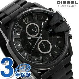 ディーゼル 時計 メンズ マスターチーフ クロノグラフ DIESEL 腕時計 MASTER CHIEF DZ4180 オールブラック【あす楽対応】