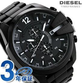 ディーゼル 時計 メンズ メガチーフ 51mm クロノグラフ DIESEL 腕時計 MEGA CHIEF DZ4283 オールブラック【あす楽対応】