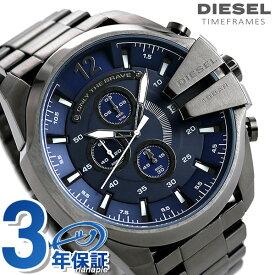 【25日は全品5倍にさらに+4倍でポイント最大32倍】 ディーゼル 時計 メンズ メガチーフ 53mm クロノグラフ DIESEL 腕時計 MEGA CHIEF DZ4329 ブルー【あす楽対応】
