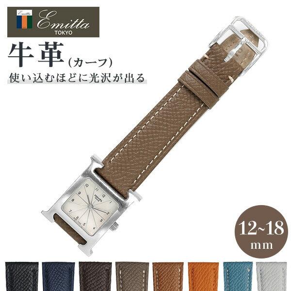 交換用ベルト エミッタ ワープロラックス 12mm 14mm 16mm 18mm 革ベルト 腕時計 Emitta 時計