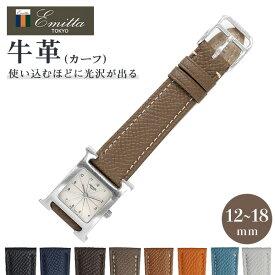 【今ならポイント最大32倍】 交換用ベルト エミッタ ワープロラックス 12mm 14mm 16mm 18mm 革ベルト 腕時計 Emitta 時計
