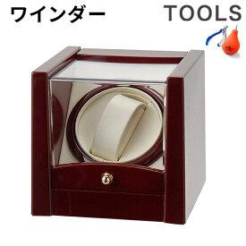 ワインディングマシーン ウォッチワインダー 1本 巻き上げ ワインダー ワインディングマシン 時計ケース KA079RD ワインレッド
