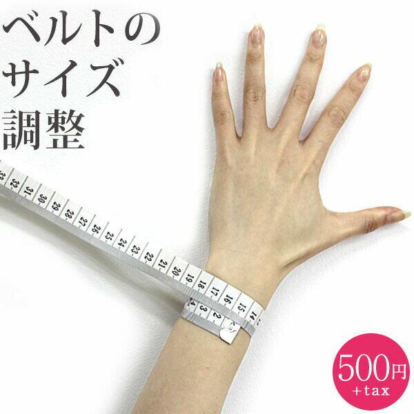 腕時計ベルト/腕時計バンド調整サービス【あす楽対応】