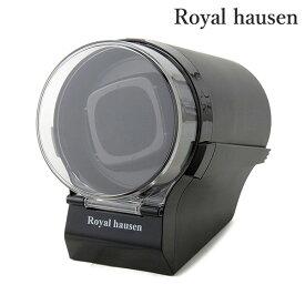 ロイヤルハウゼン ワインディングマシーン ウォッチワインダー 1本 巻き上げ ワインダー ワインディングマシン 時計ケース SR097BK Royal hausen ブラック