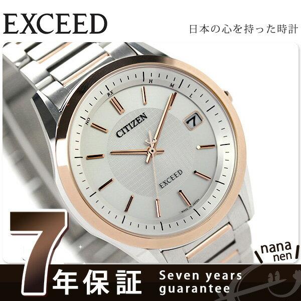 シチズン エクシード 電波ソーラー メンズ 腕時計 AS7094-76A CITIZEN EXCEED シルバー 時計