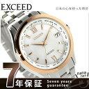 シチズン エクシード 限定モデル 電波ソーラー メンズ CB1086-56A CITIZEN 腕時計 ホワイトシェル