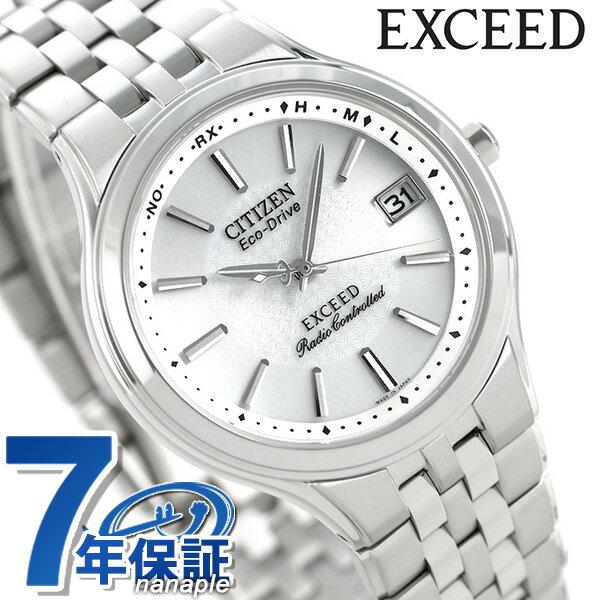 【8月20日発送予定 予約受付中♪】シチズン エクシード エコ・ドライブ 電波 メンズ 腕時計 チタン シルバー CITIZEN EXCEED EBG74-2791 時計