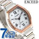 シチズン エクシード 電波ソーラー 限定モデル 腕時計 チタン ES9384-50W CITIZEN EXCEED 時計【あす楽対応】