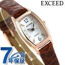 シチズン エクシード ソーラー レディース 腕時計 CITIZEN EXCEED EX2002-03A 時計