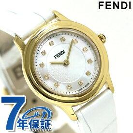 フェンディ モダ ダイヤモンド レディース 腕時計 F250424541D1 FENDI ホワイトシェル 時計【あす楽対応】