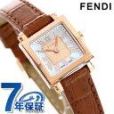 【1日は先着1,200円割引クーポンにポイント最大23倍】 フェンディ 時計 クアドロ ミニ 20mm スクエア レディース 腕時計 F604524521 FENDI ホワイトシェル×ブラウン 革ベルト【あす楽対応】